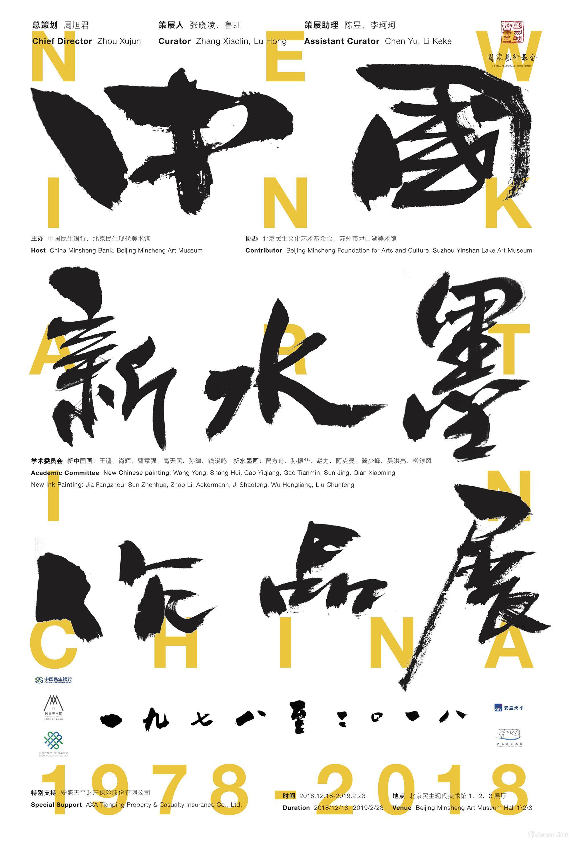 中国新水墨艺术作品展1978-2018