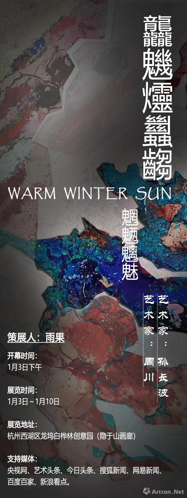 龘魕爧蠿齺+魍魉魑魅 Warm winter sun