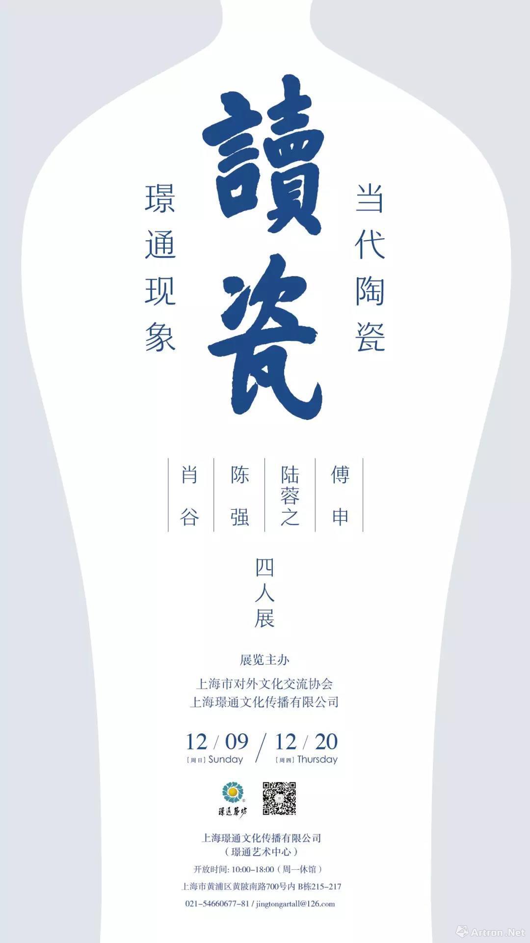 """""""读瓷.当代陶瓷艺术""""傅申 陆蓉之 陈强 肖谷四人展"""