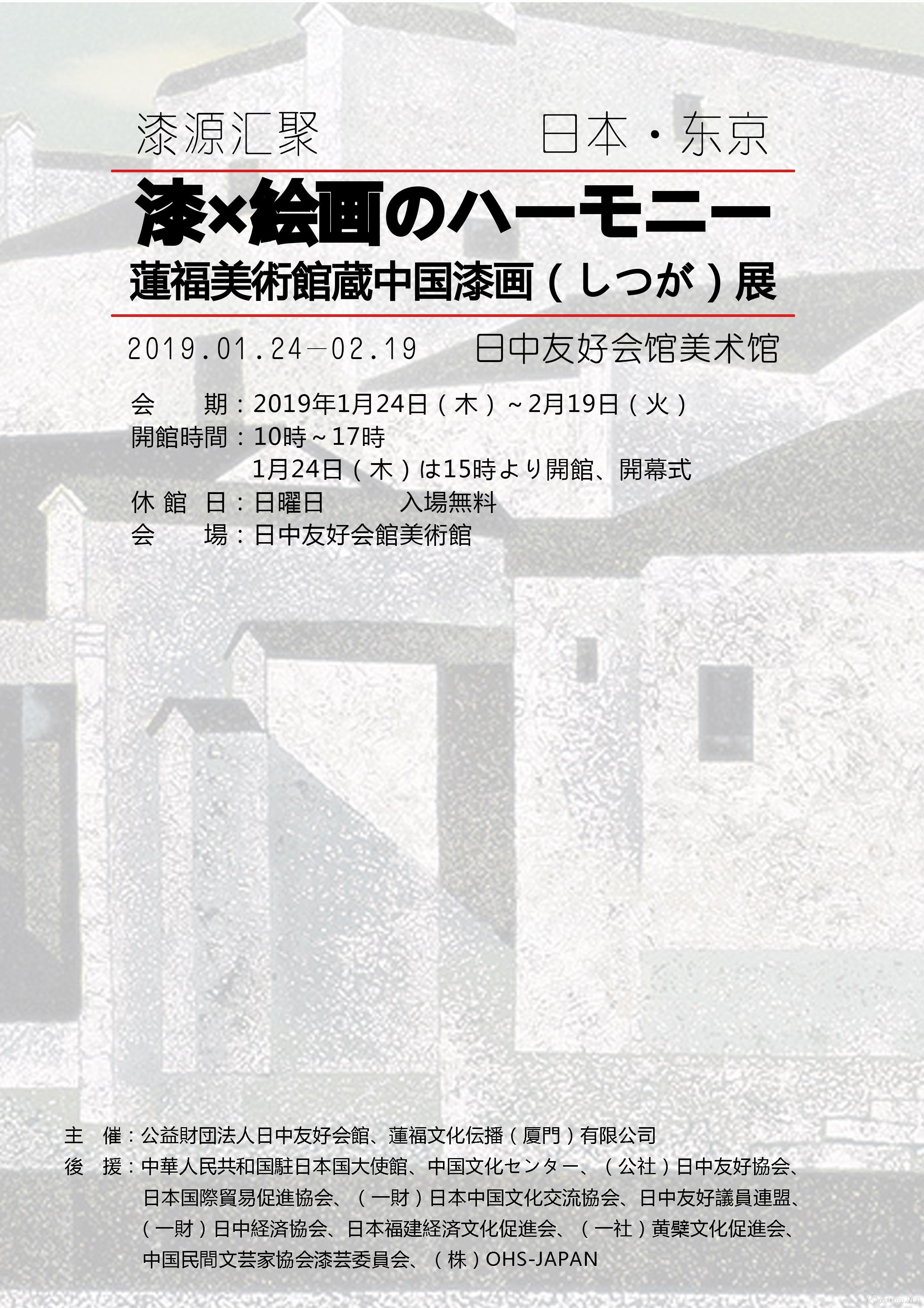 """""""漆源汇聚""""莲福美术馆藏中国漆画名品展"""