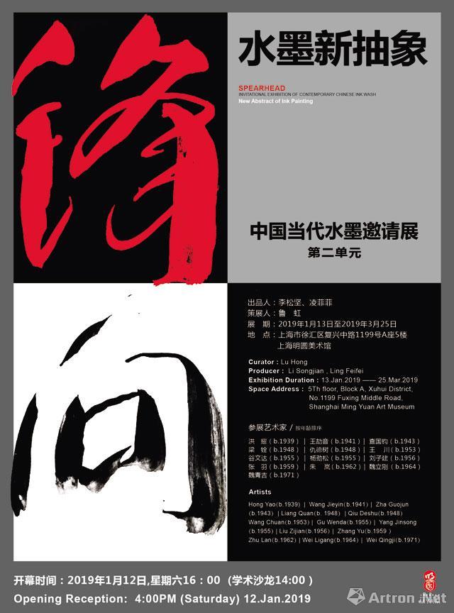 锋向:水墨新抽象——中国当代水墨邀请展·第二单元