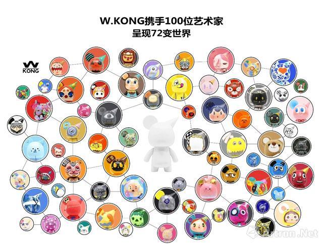 W.KONG100艺术家72变邀约联展