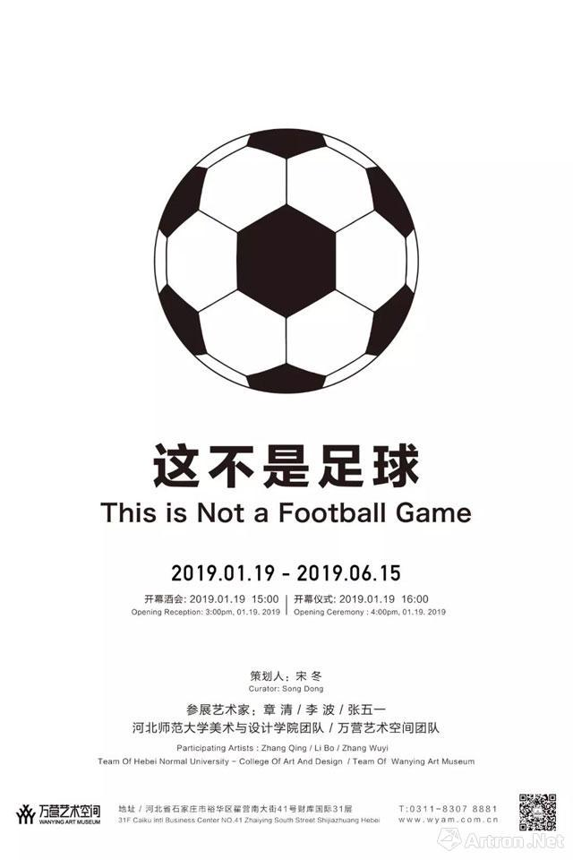 这不是足球