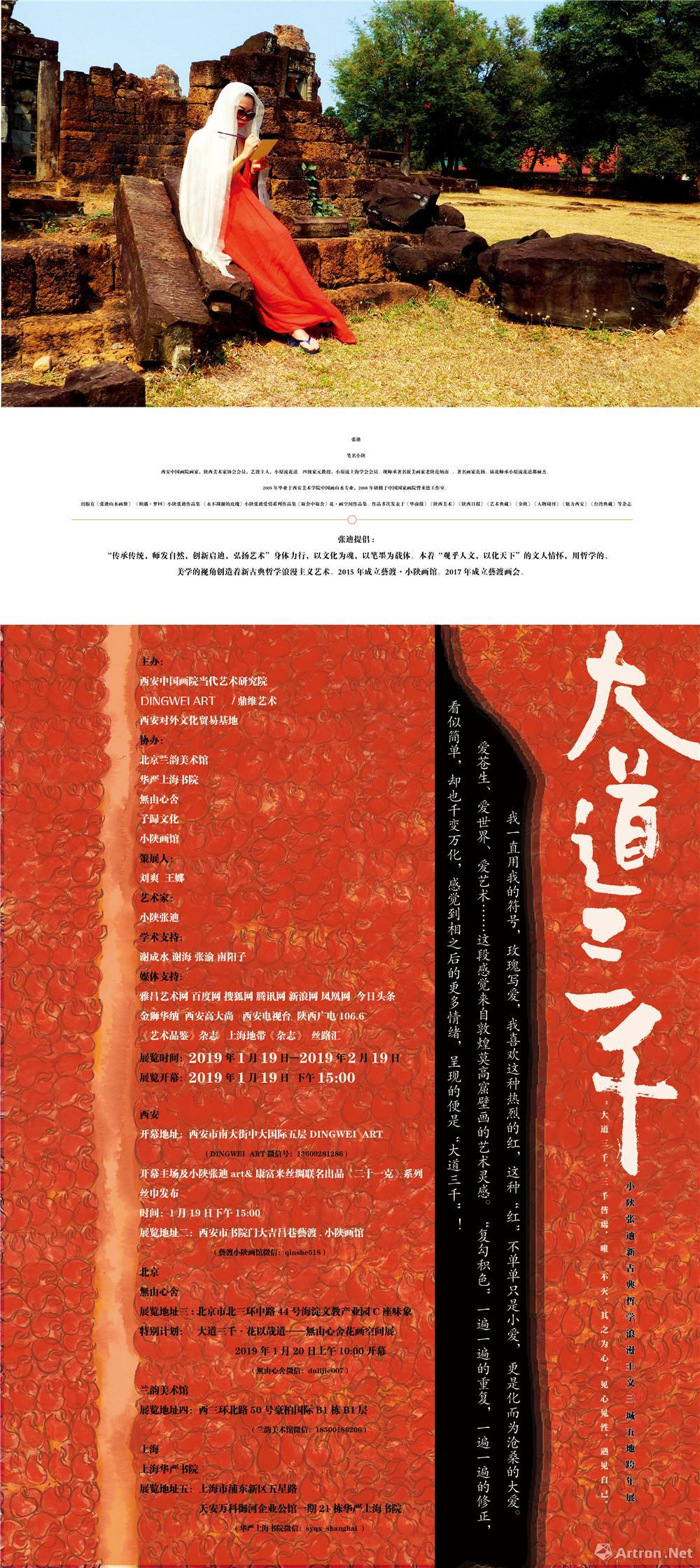 """""""大道三千""""小陕张迪新古典哲学浪漫主义三城五地跨年作品展"""