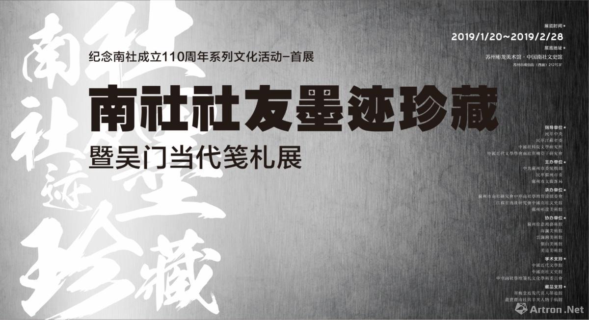 """""""南社社友墨迹珍藏""""暨吴门当代笺扎展"""