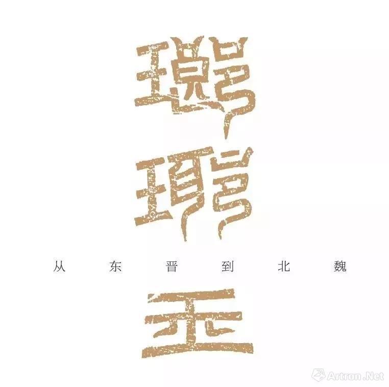 """""""琅琊王""""从东晋到北魏"""