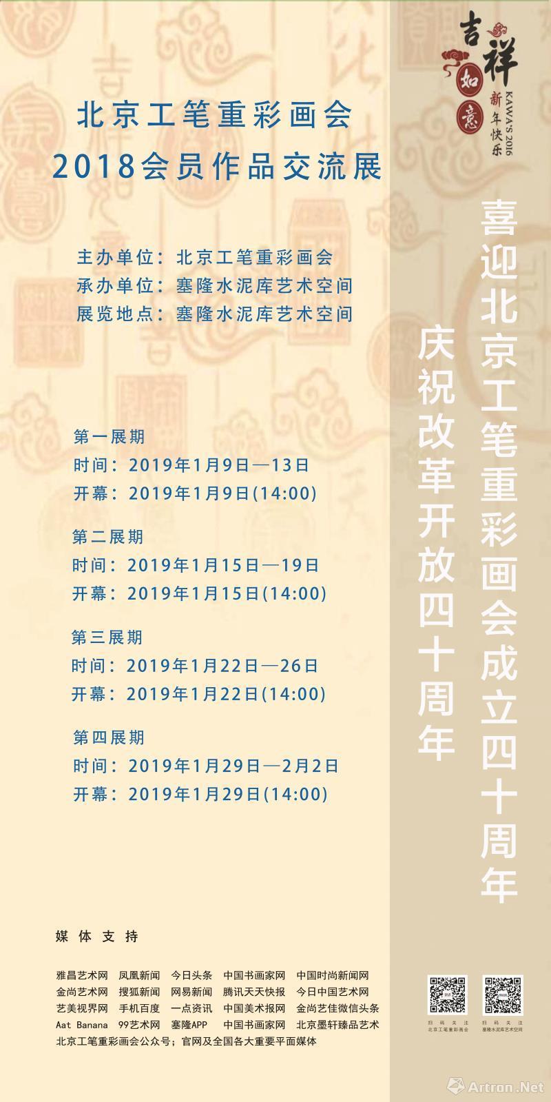 北京工笔重彩画会2018会员作品交流展-第四场