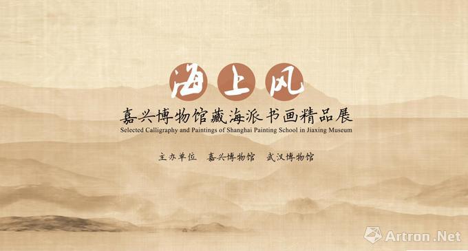 """""""海上风""""嘉兴博物馆馆藏海派书画精品展"""