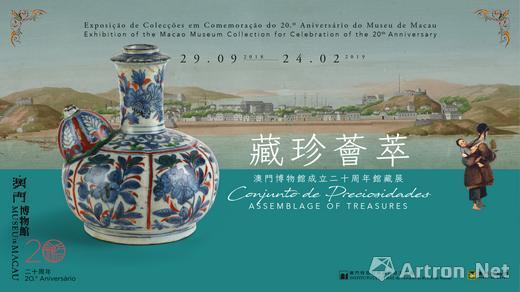 """""""藏珍荟萃""""澳门博物馆成立二十周年馆藏展"""