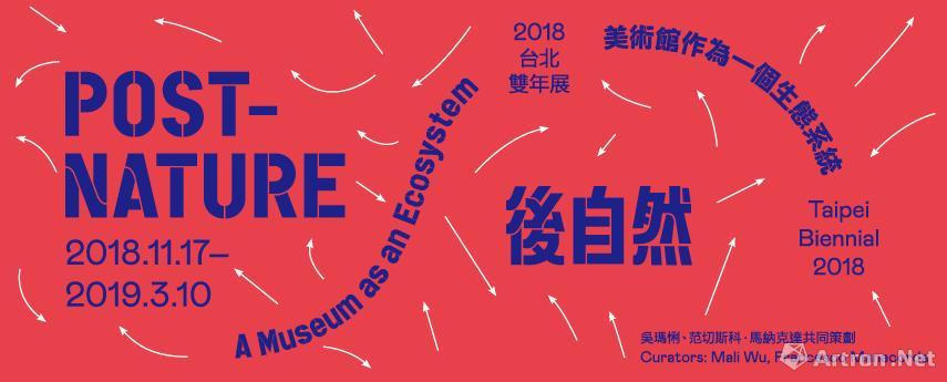 """""""后自然:美术馆作为一个生态系统""""2018台北双年展"""