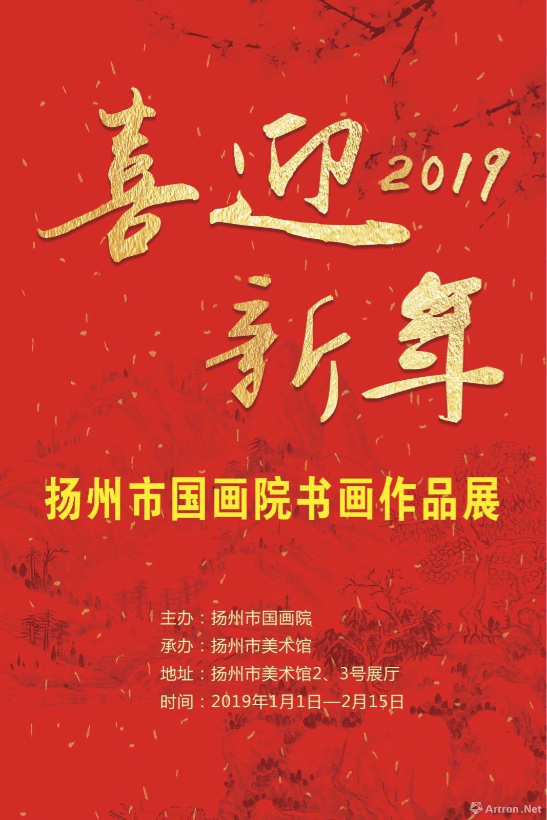"""""""2019喜迎新年""""扬州市国画院书画作品展"""