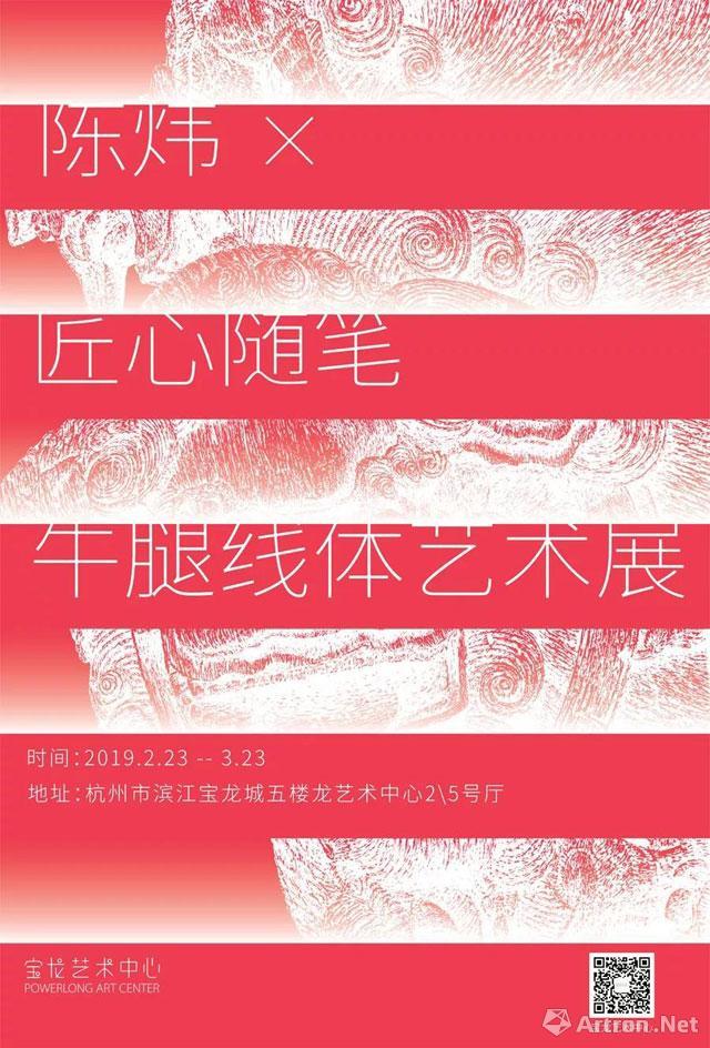 陈炜·匠心随笔牛腿线体艺术展