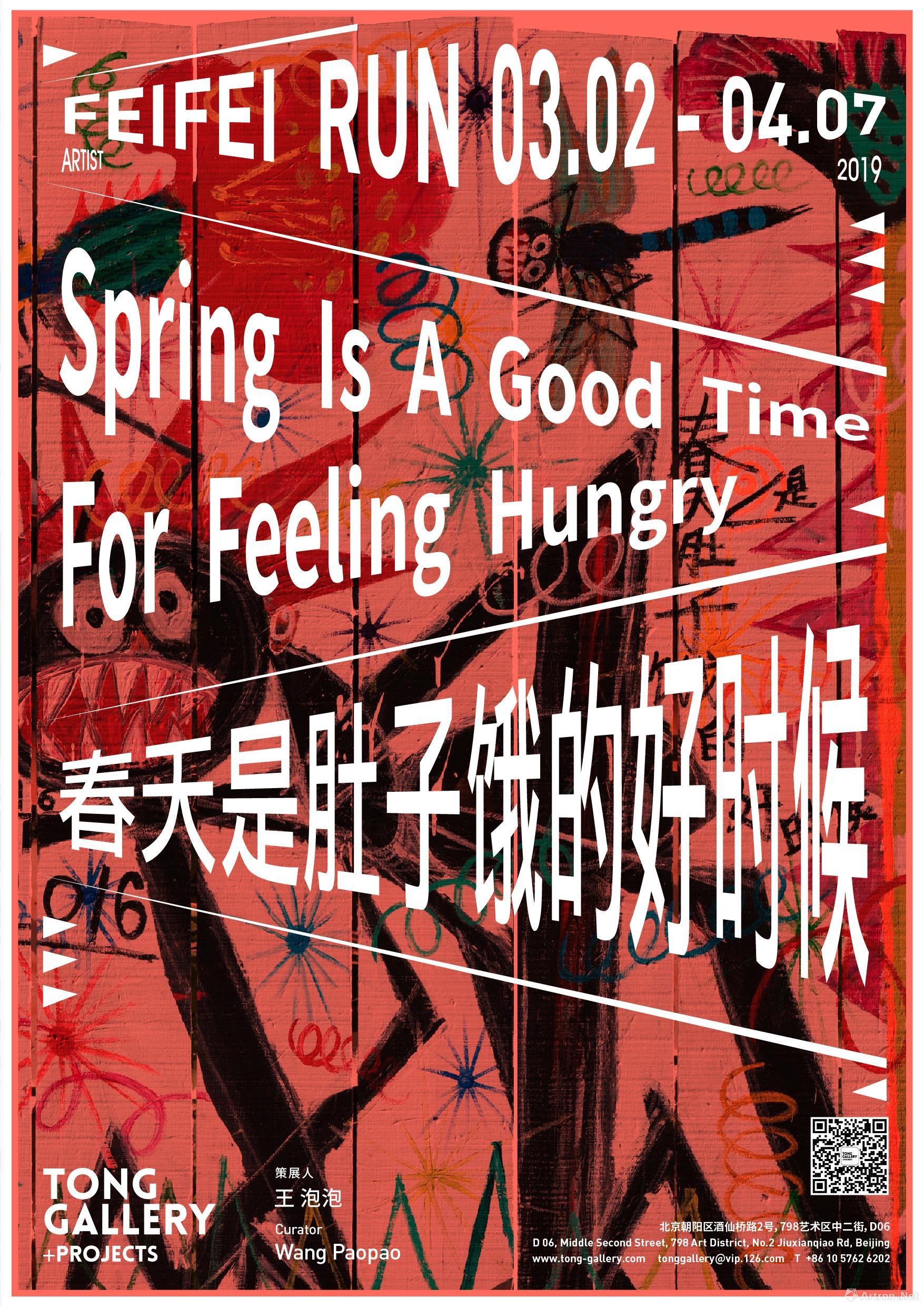 """""""春天是肚子饿的好时候""""Feifei Run个展"""