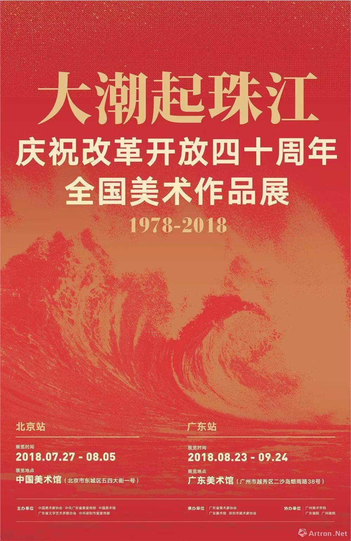 """""""大潮起珠江""""纪念改革开放40周年全国美术作品展"""