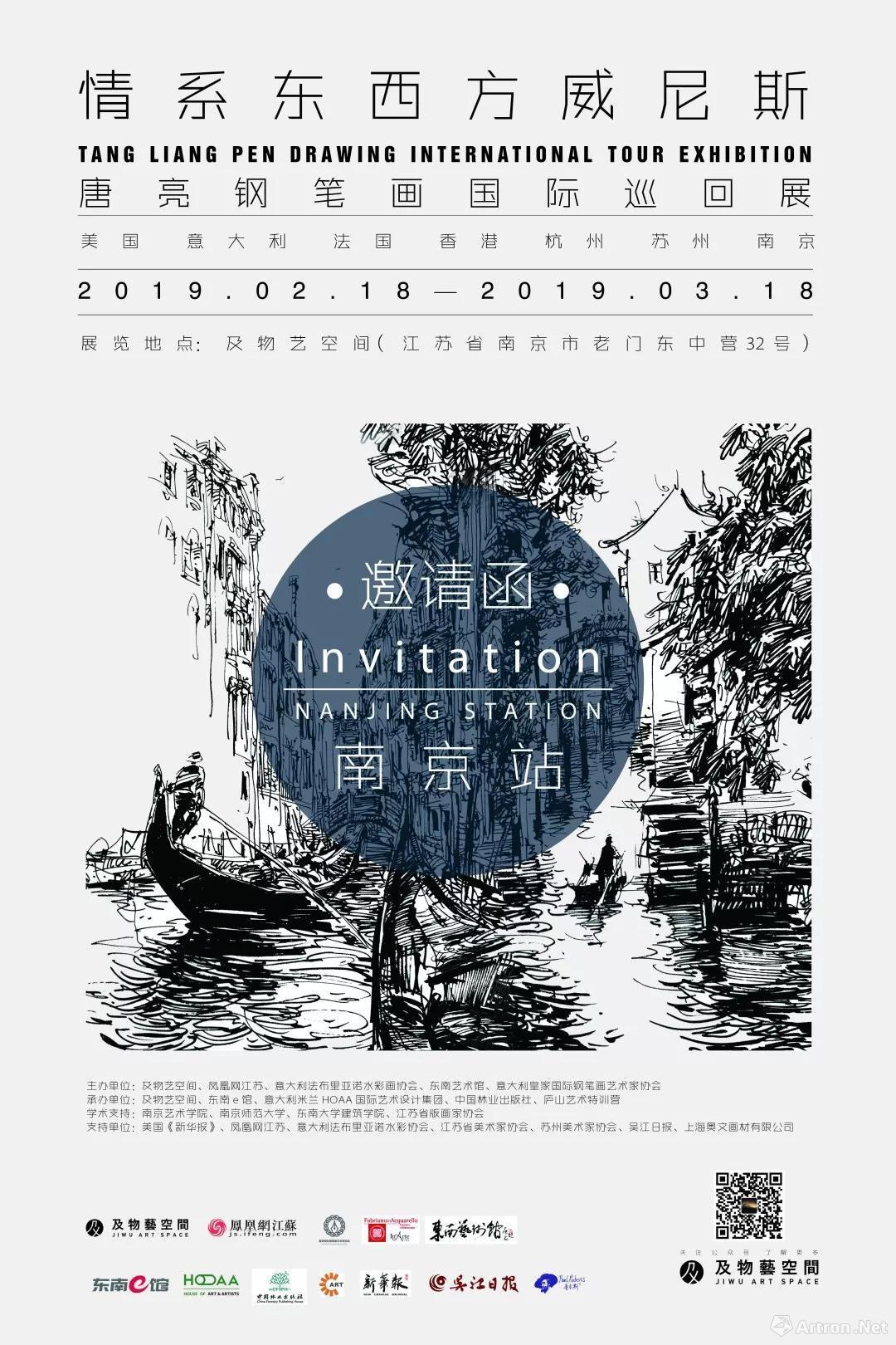 """""""情系东西方威尼斯""""唐亮钢笔画国际巡回展-南京站"""