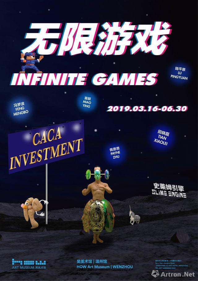 无限游戏 Infinite Games
