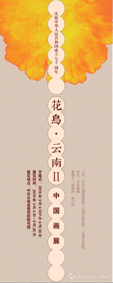 """庆祝中华人民共和国成立七十周年""""花鸟·云南‖""""中国画展"""