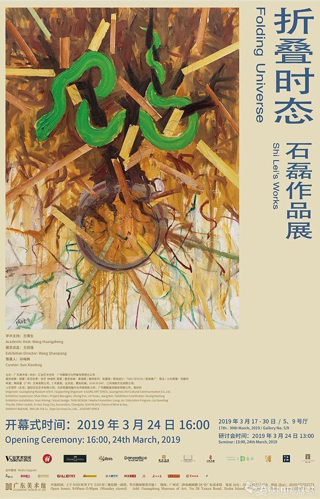 """""""折叠时态""""石磊作品展"""