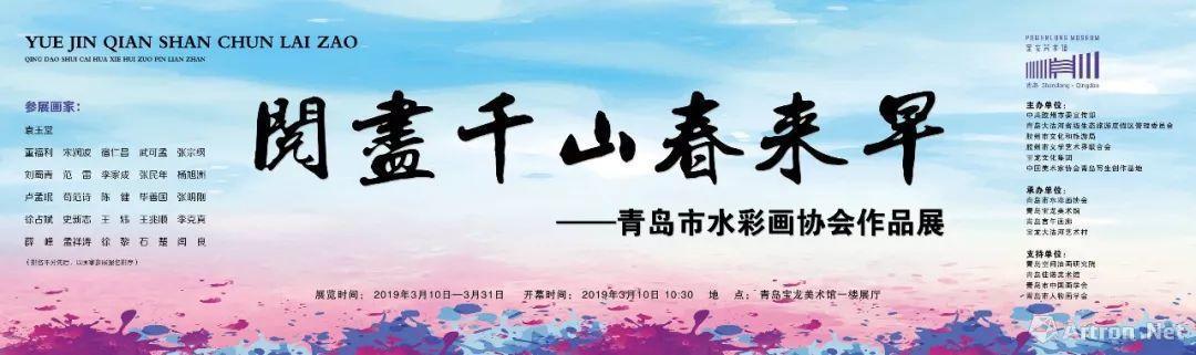 """""""阅尽千山春来早""""青岛市水彩画协会作品展"""