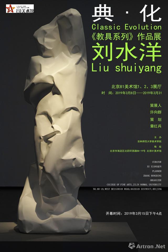 """""""典·化""""刘水洋《教具系列》作品展"""