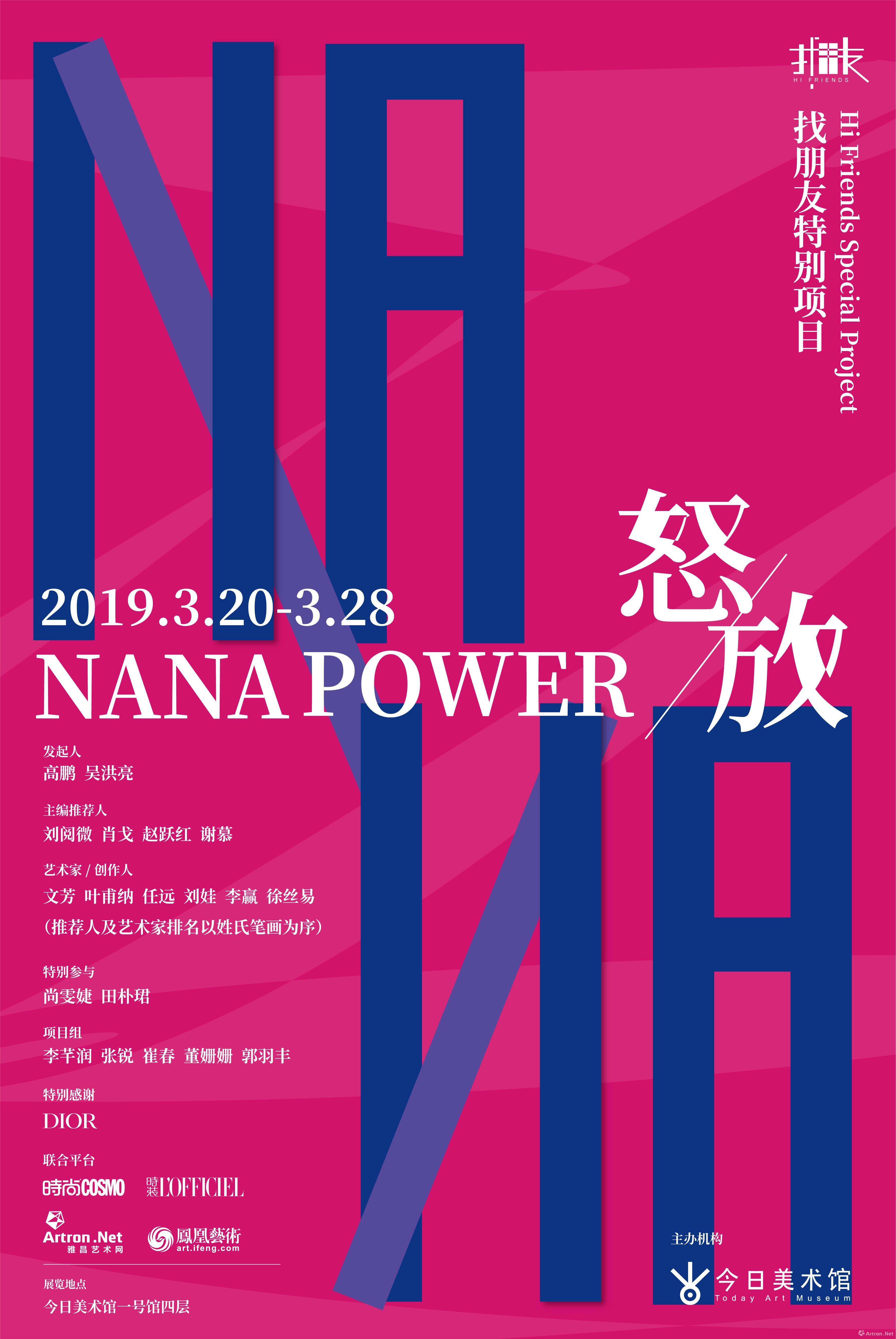 """NANA POWER 怒放""群展"