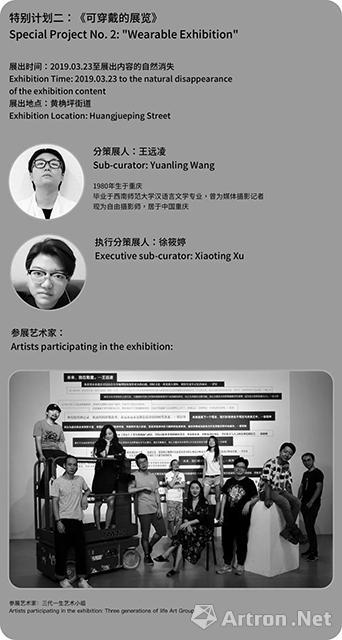"""首届重庆国际实验影像双年展特别计划之""""可穿戴的展览"""""""