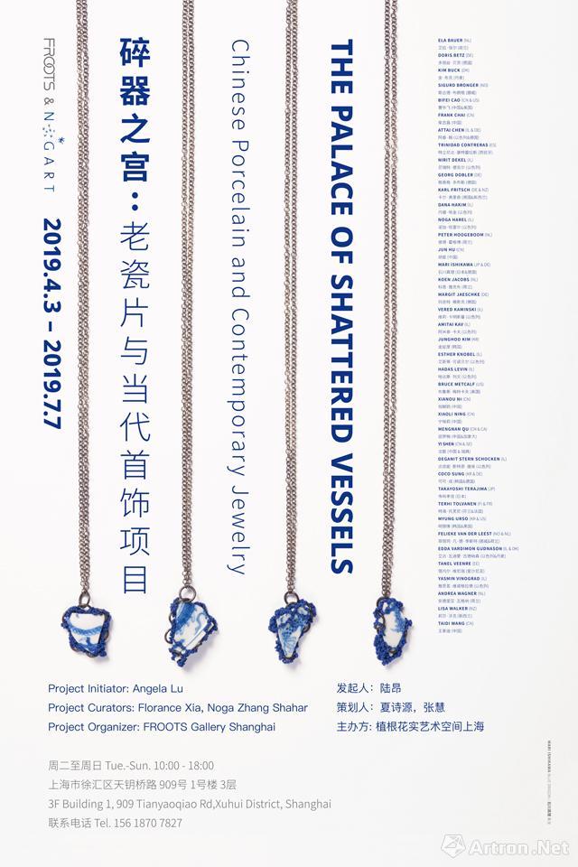 碎器之宫:四十位国际首饰艺术家对话中国古陶瓷