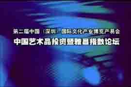 视频:中国艺术品投资暨雅昌指数论坛(一)