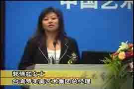 视频:中国艺术品投资暨雅昌指数论坛(三)