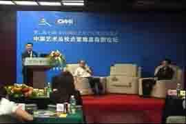 视频:中国艺术品投资暨雅昌指数论坛(四)