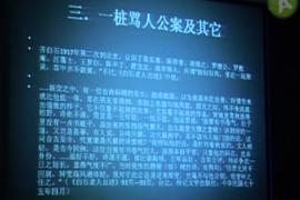 朱京生谈《白石老人自述》索隐(下)