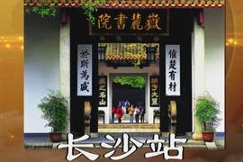 【收藏寻城记】长沙站:敢为天下先的收藏传统(一)