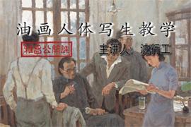 【雅昌公开课】沈行工油画人体写生教学