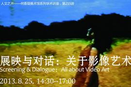 展映与对话《关于影像艺术》
