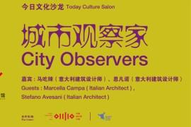 对话:城市观察家(下)
