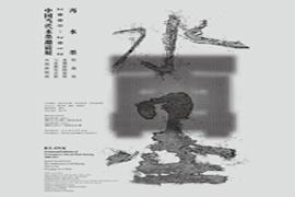 从水墨到再水墨:2000-2012以来的中国当代水墨艺术(中)