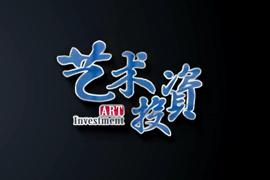 """【艺术投资】上海嘉禾春拍:从师古人到师造化的""""黑白变法"""""""