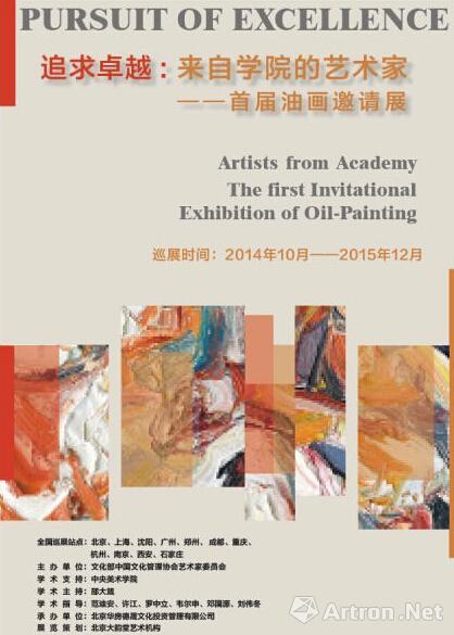 北京大韵堂将推出首届油画邀请展