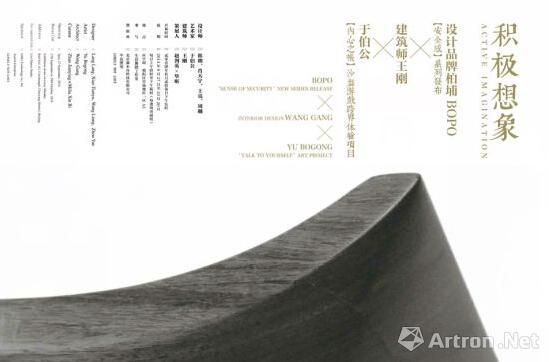 积极想象:艺术跨界体验项目