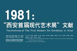 """【雅昌带你看展览第333期】""""1981:西安首届现代艺术展""""文献展"""