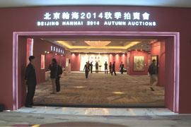 北京翰海2014秋季拍卖预展
