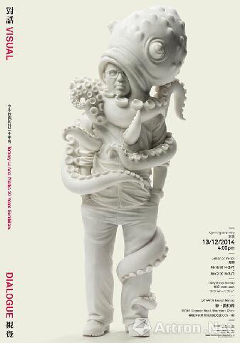 对话视觉--李永铨与设计二十年展