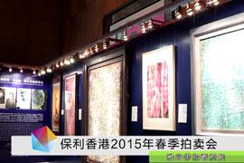 【2015香港春拍第一季-视频】保利香港2015年春季拍卖会精品预展