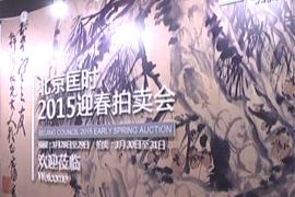【慧投资】2015迎春拍卖看热点