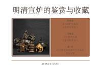 明清宣炉的鉴赏与收藏——造型(上)