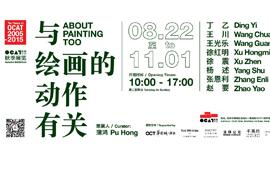 【雅昌带你看展览468期】OCAT西安馆2015秋季展 与绘画的动作有关