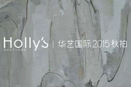 【雅昌视频】华艺国际2015秋拍:一场别具文化生命力的艺术嘉年华