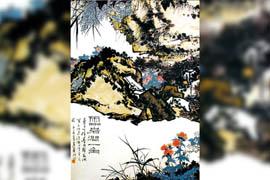 陈永怡04集:潘天寿中国画创新的转折点