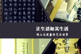 【艺镜时空】王冬亮、丁筱夫妇