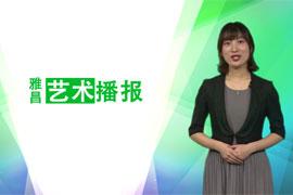 【雅昌一周艺术播报】银座拍卖回归 阎锡山故物专场亮眼